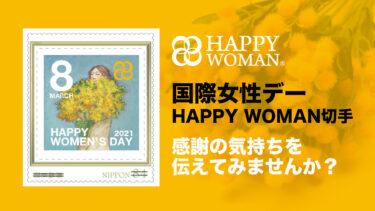 【国際女性デー|HAPPY WOMAN切手2021】国際女性デーに感謝の気持ちを伝えてみませんか?