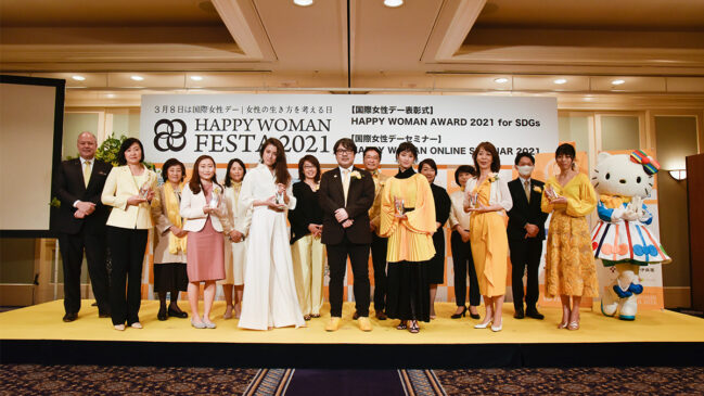 国際女性デー表彰式|HAPPY WOMAN AWARD 2021 for SDGs