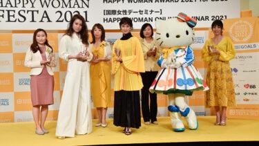 【大盛況】国際女性デー表彰式|HAPPY WOMAN AWARD 2021 for SDGs|開催レポート