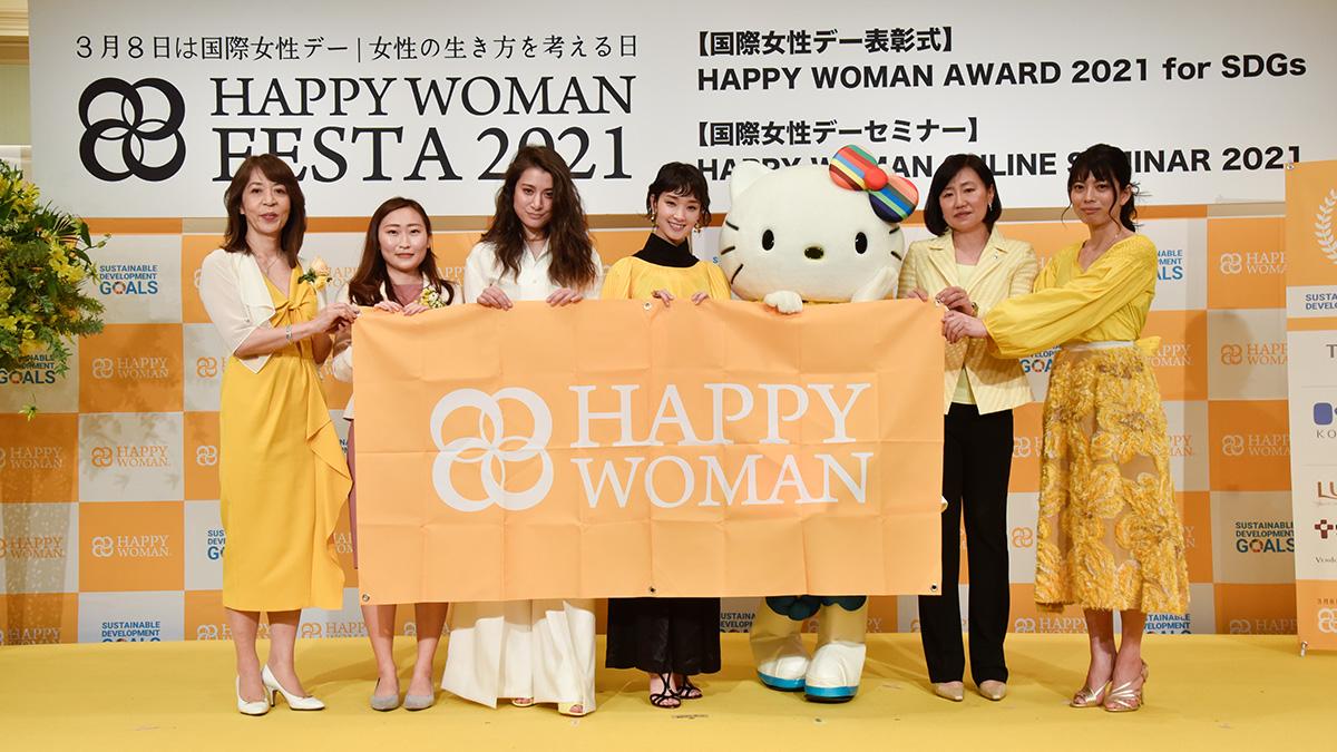 国際女性デー表彰式|HAPPY WOMAN AWARD 2021 for SDGs