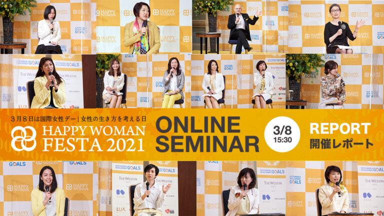 『国際女性デー|HAPPY WOMAN FESTA 2021』オンラインセミナーレポート