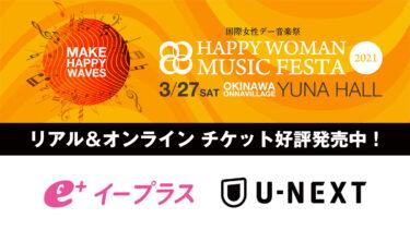 オンラインライブチケット好評発売中!リアルライブチケットも3月15日正午より一般発売開始!|国際女性デー音楽祭|HAPPY WOMAN MUSIC FESTA 2021