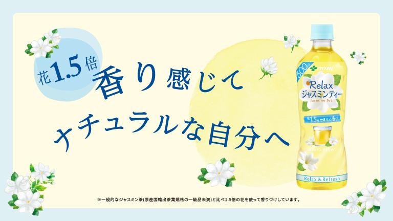 【国際女性デー】HAPPY YELLOWキャンペーン|Relaxジャスミンティー600ml 24本セットをプレゼント