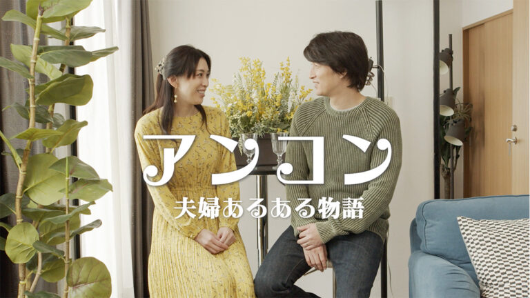 【ジェンダー平等】短編映画「アンコン」〜夫婦あるある物語〜