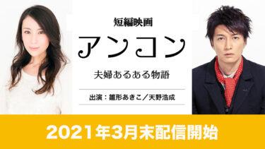 短編映画「アンコン」