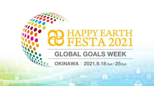 【SDGs週間】 HAPPY EARTH FESTA 2021 GLOBAL GOALS WEEK