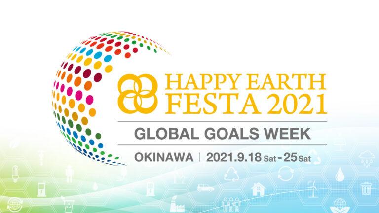 【SDGs週間】 HAPPY EARTH FESTA 2021|GLOBAL GOALS WEEK