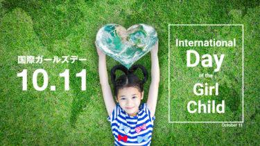 10月11日は国際ガールズデー  International Day of the Girl Child