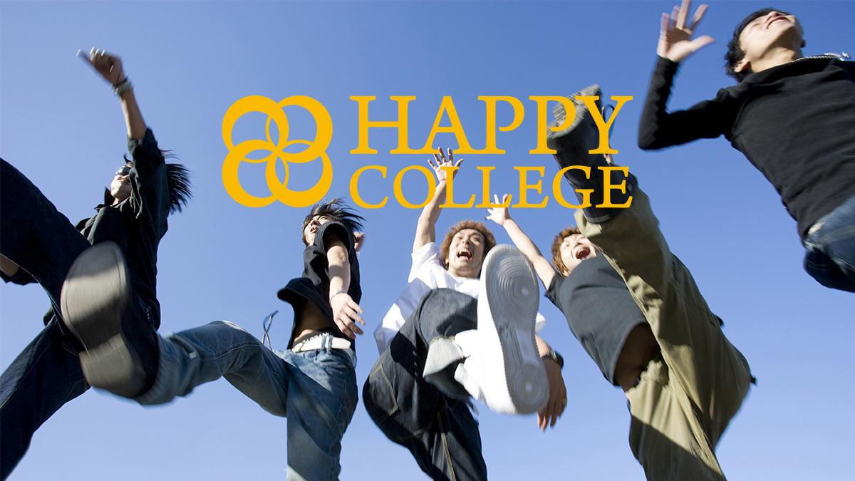 HAPPY COLLEGE|ハッピーカレッジ