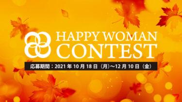 【第2回】HAPPY WOMANコンテスト作品募集 HAPPY WOMAN BUNKASAI 2021