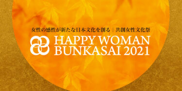 HAPPY WOMAN BUNKASAI 2021 共創女性文化祭