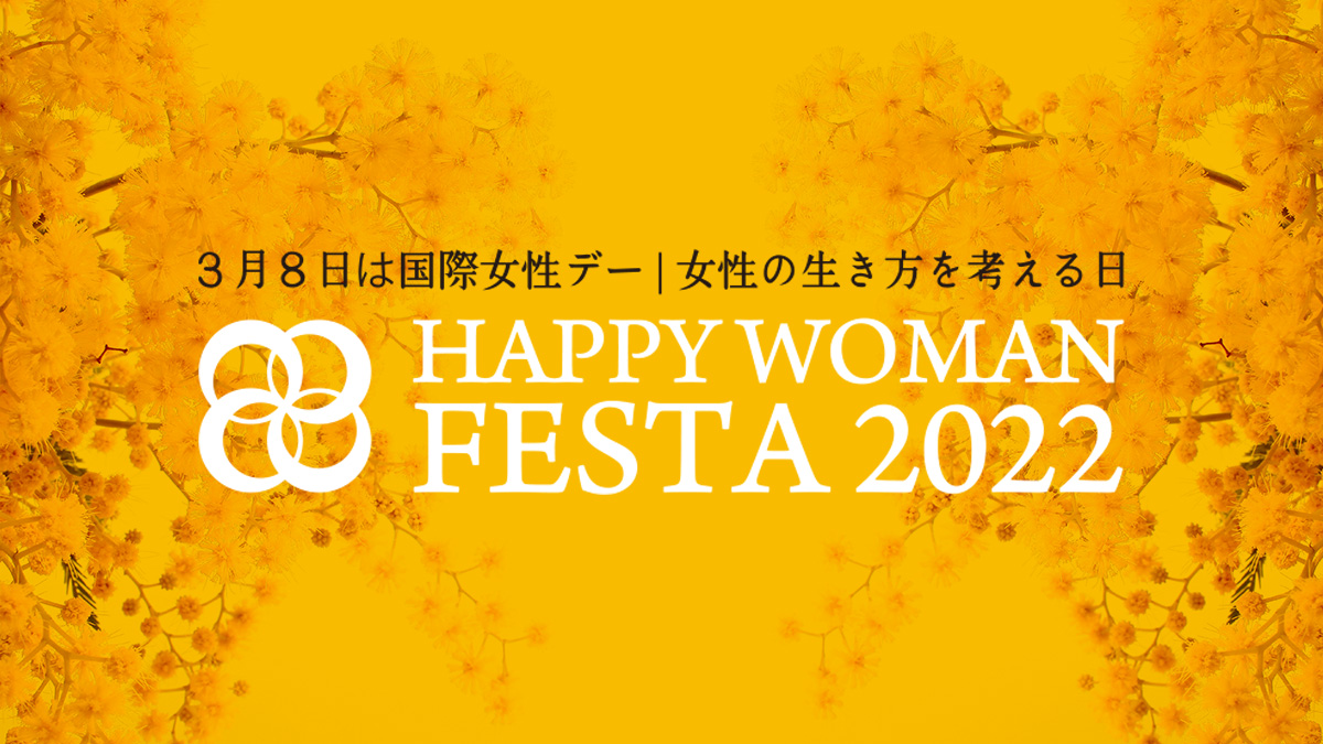 国際女性デー HAPPY WOMAN FESTA 2022