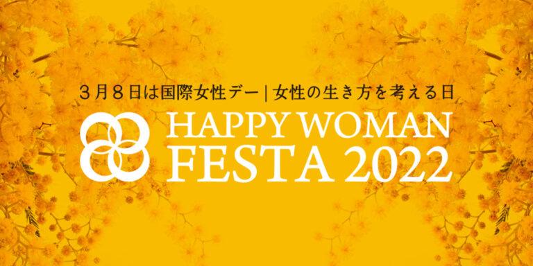 国際女性デー|HAPPY WOMAN FESTA 2022