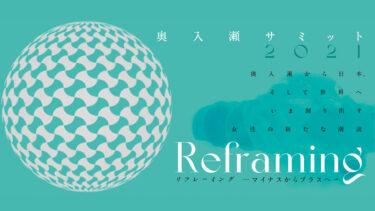 奥入瀬サミット2021オンラインにて開催